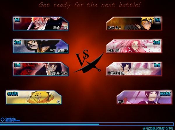 bleach vs naruto 3 0 2