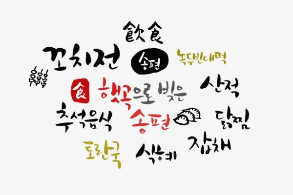 Những điểm cần lưu ý khi học giao tiếp tiếng Hàn Không cần quá chú trọng vào ngữ pháp