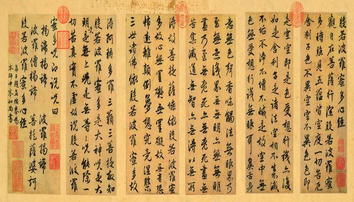 Bát Nhã Tâm Kinh được xem là trái tim, chứa đựng những tinh tuý của Đạo Phật